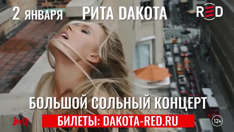 РИТА DАКОТА. Концерт 2 января 2019 г. - клуб RED