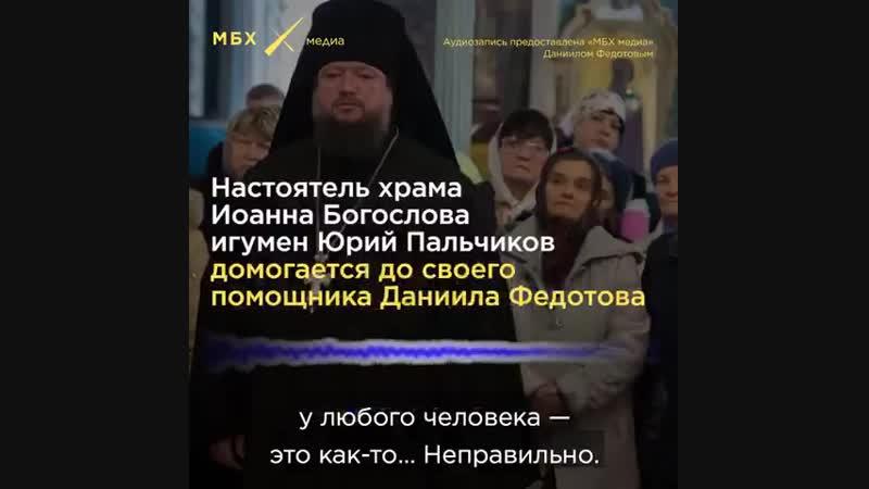 Настоятеля краснодарского храма обвинили в гомосексуальном харассменте игумен по фамилии пальчиков приставал к 20 летнему алта
