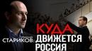 Николай Стариков. За стратегические просчёты российской элиты платят самые бедные
