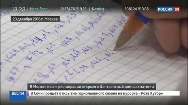 Новости на Россия 24 • Центральному дому шахматиста вернули исторические интерьеры