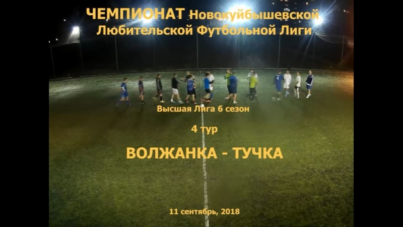 6 сезон Высшая Лига 4 тур Тучка - Волжанка 11.09.2018 4-2