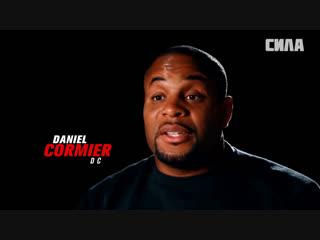 Fight Night Moncton Volkan vs Smith - Daniel Cormier Preview