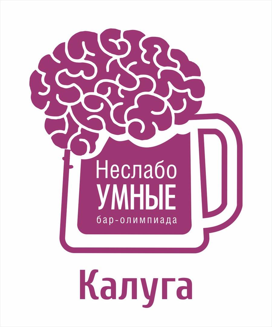 """Афиша Калуга Игра №58. Бар-олимпиада """"Неслабо умные"""""""