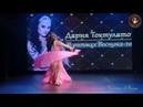 Alf leila w leila / Токтулатова Дария / 1001 ночь Oriental dance