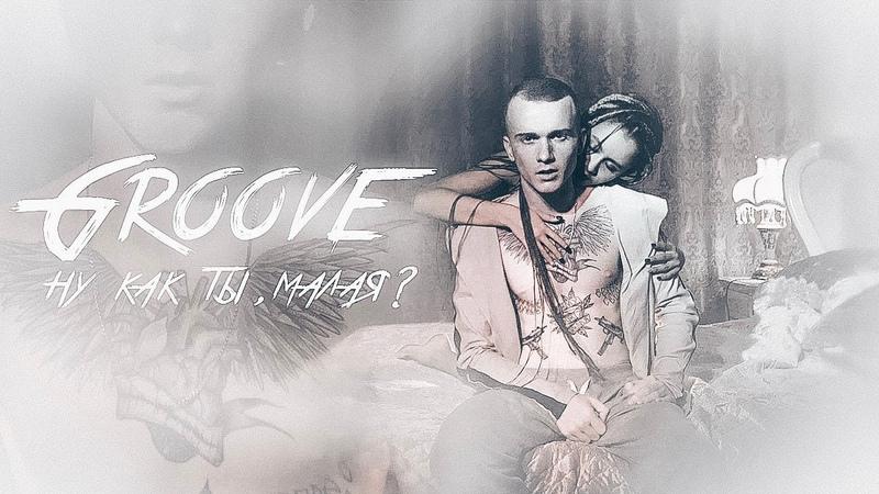 Groove - Ну как ты, малая (Официальный клип, 2019)