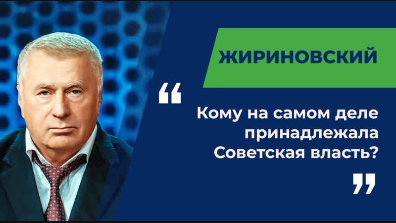 Жириновский Кому на самом деле принадлежала Советская власть
