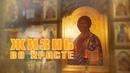 Жизнь во Христе. Дорогами святынь. Сибирская Голгофа (Ачаирский женский монастырь*)