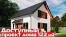 Проект дома 8х10 из газобетона Дом с мансардным этажом 122 м2