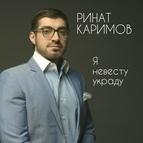Ринат Каримов альбом Я невесту украду