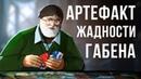 Не Half-Life 3, а ККИ. Первый турнир по Artifact