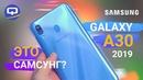 Так может только Samsung. Обзор Samsung Galaxy A30 (2019) /