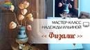 Пишем Физалис в технике жидкого масла Надежда Ильина