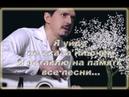 Это ж надо так написать при жизни Аркадий Кобяков Я уйду (как написал, так и вышло )
