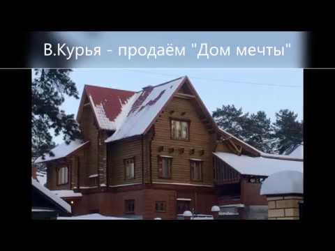 Продаём Дом мечты г. Пермь, Верхняя Курья, ул. 7-ая Линия