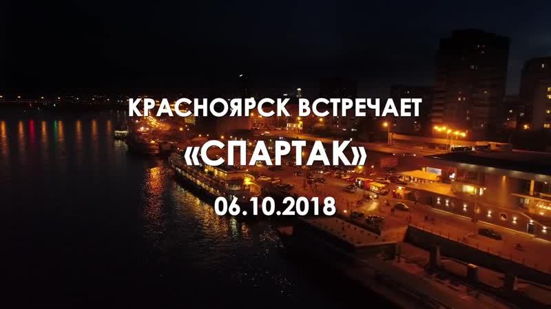 Красноярск встречает Красно-белых