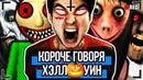 КОРОЧЕ ГОВОРЯ, ХЭЛЛОУИН (ОДИН ДОМА, БАЛДИ, ГРЕННИ, МОНСТРЫ, ХОРРОР) | Halloween [ЯНГ]