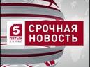 Срочные Новости 17 10 2018 Известия пятый канал 17 10 18