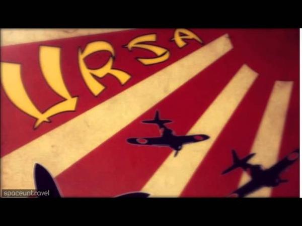 URSA - The Sky