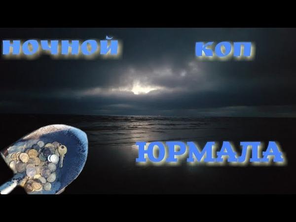 Ночной коп в Юрмале Полные лопаты монет Коп 2019
