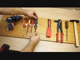 Как собрать инструменты вместе