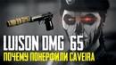Rainbow Six Siege - Почему Ubisoft понерфили LUISON Caveira [TS/Wind Bastion]
