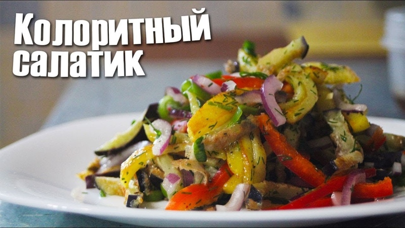 Колоритный салатик к праздничному столу / Хавчик 80lvl