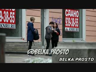 Добро пожаловать @belka.prosto