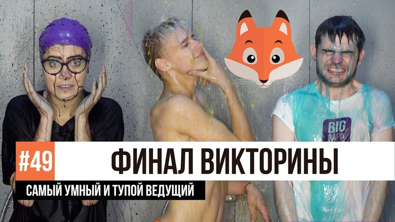 Фыр-Фыр Шоу - 49 ФИНАЛ ВИКТОРИНЫ / Тимоха Сушин, Николетта Шонус и Латыш