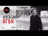 Ягья Александр гр Белый орёл - Любимаяя