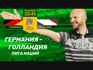Германия - Голландия. Прогноз на матч Лиги Наций (19 ноября 2018)