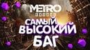 Metro: Exodus 2033 - САМЫЙ ВЫСОКИЙ БАГ (баги, фейлы, приколы)