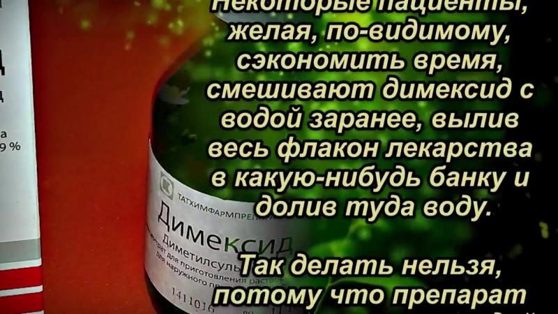 ЕСЛИ СУСТАВ БOЛИТ — ЕСТЬ ДЕШЕВЫЙ ДИМЕКСИД..!