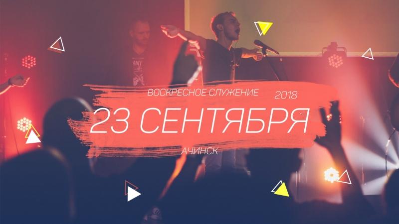 Трансляция воскресного служения 23.09.18 l Церковь прославления. Ачинск