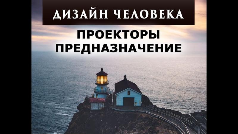 ПРОЕКТОРЫ Предназначение Стратегия Ложное Я Авторитеты Дизайн Человека Ирина Филатова