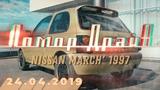 Помор Драйв - Nissan March