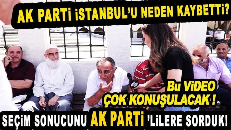 AK Partililer Kaybedilen Seçim İçin Neler Söyledi Kimi Sorumlu Tuttu Çok Konuşulacak Röportaj!