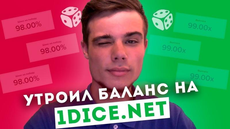 УТРОИЛ БАЛАНС НА ФАРМ БАЛАНСА