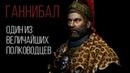 Ганнибал лучший полководец Карфагена историческая неделя