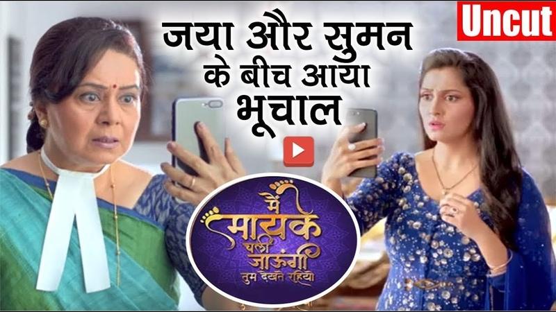 "Main Maayke Chali Jaaungi Tum Dekhte Rahiyo"" Serial Latest Episode 22nd April 2019 Upcoming Twist"
