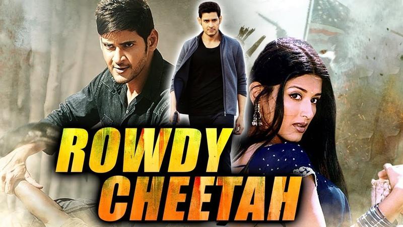 Rowdy Cheetah (Murari) Telugu Hindi Dubbed Full Movie | Mahesh Babu, Sonali Bendre, Lakshmi