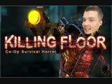 Killing Floor прохождение карты