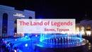 The Land of Legends - сказочный парк развлечений в Белеке Турция.