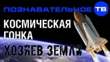 Космическая гонка Хозяев Земли (Познавательное ТВ, Артём Войтенков)