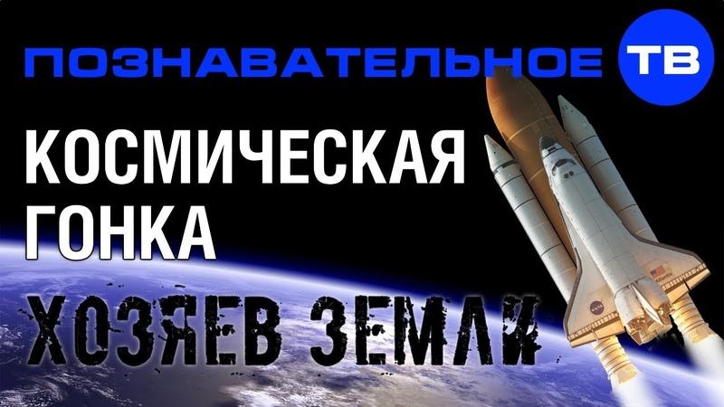 Космическая гонка Хозяев Земли Познавательное ТВ Артём Войтенков