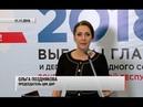 Пресс-конференция Председателя ЦИК об открытии избирательных участков от 08:15. Актуально. 11.11.18
