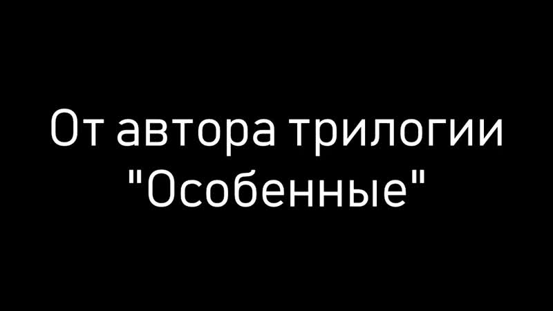 Тизер книги «Нефилим». Элисон Блэк