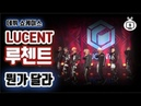 [Z직캠] '루첸트(LUCENTE - 뭔가 달라(Your Difference)♪'(쇼케이스)