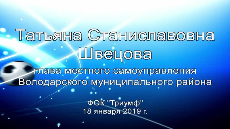 Глава местного самоуправления Володарского мунипального района Татьяна Швецова о развитии спорта