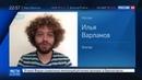 Новости на Россия 24 Анчоусы и Маргаритки реинкарнация Контр ТВ