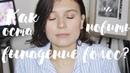 Как остановить выпадение волос Уход за собой / Обзор марки Elysee / Made in Ukraine №2 EVGENIA - YouTube